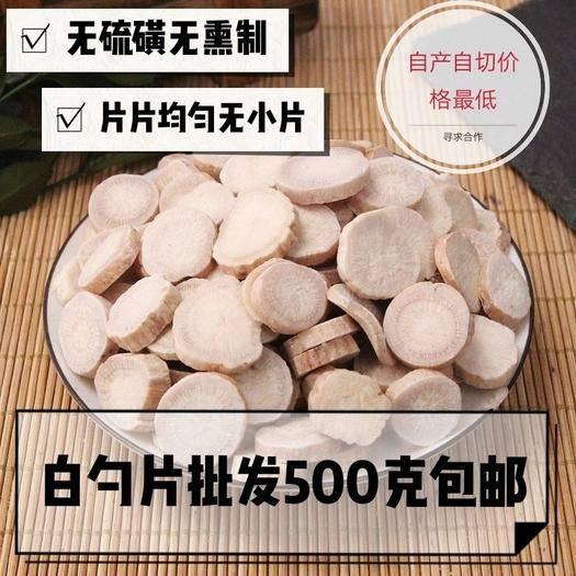 亳州譙城區 白勺 白勺片 白芍 白芍片 產地直銷 包郵