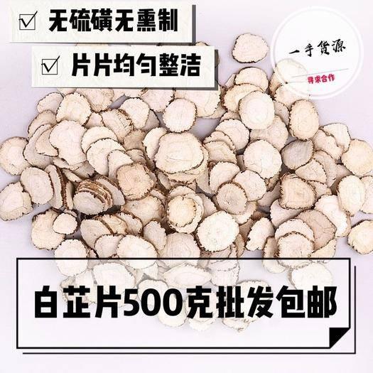 亳州譙城區 中藥材 白芷 白芷片 產地直銷量大從優 包郵