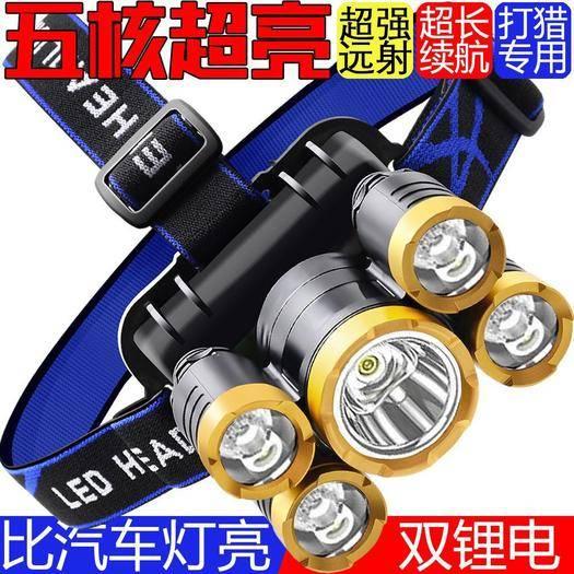 东阳市电筒 五头头灯强光打猎可充电式钓鱼灯远射超亮头戴式LED矿灯手电