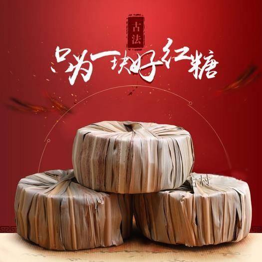 楚雄楚雄市紅糖 云南純手工 100%純甘蔗 廠家直發  批發商首選貨源