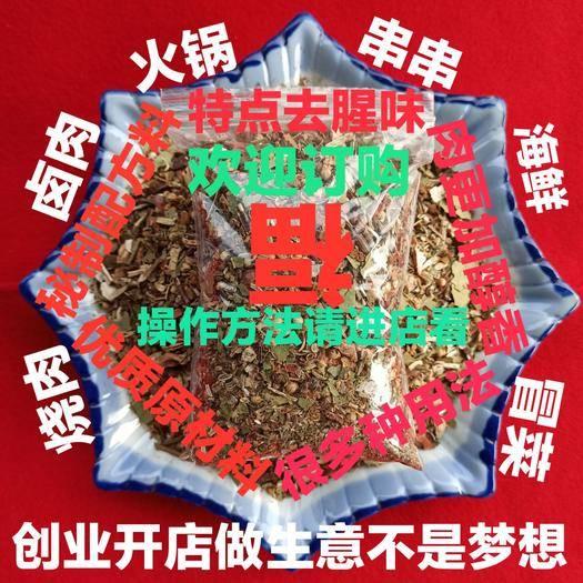 成都新都區火鍋底料 21種香料配,冒菜配方料,鹵菜配方料,串串配方料,火鍋配方料