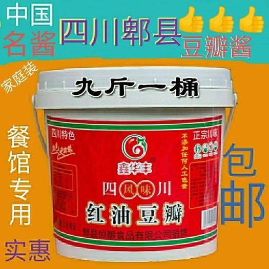 成都 第一名醬,郫縣豆瓣醬直銷,一桶9斤