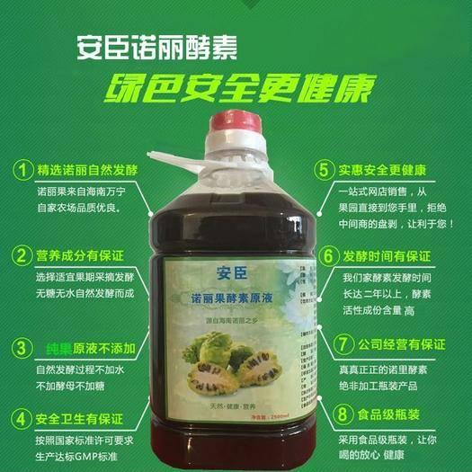 海口 诺丽果安臣诺丽酵素原液5斤装汁实惠装惠农促销