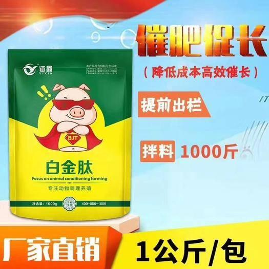 郑州金水区仔猪浓缩料 育肥猪快速催肥3天见效 日长4斤