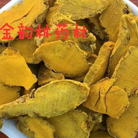 安国市 色姜黄 产地货源平价直销无硫代打粉袋装一件包邮
