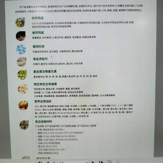 南京栖霞区农药残留检测 华测检测,第三方检测与认证服务的开拓者和领先者