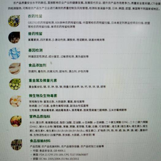南京栖霞区兽药残留检测 3~7天