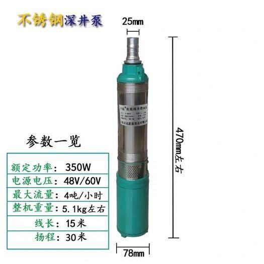 原阳县 1寸 48v  60v直流螺杆水泵  家用电瓶车深井水泵
