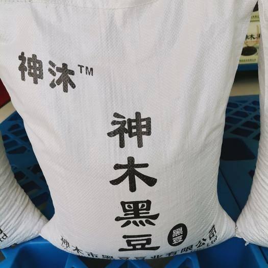 榆林神木市 黑豆10Kg裝 神木地標產品 五谷雜糧粗糧榨豆漿發豆芽磨豆腐