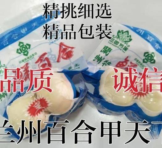 榆中县 兰州百合精品真空包装包邮(润肺养颜佳品,古时皇家菜系)