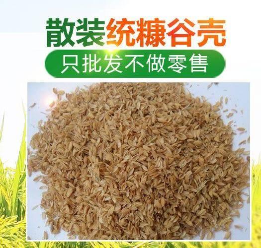 益阳赫山区统糠 长期厂价直销  新鲜优质40目-60目砻糠粉(谷壳粉)