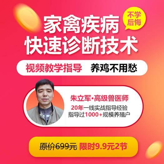 长沙农技人员 【家禽疾病快速诊断技术】专家视频教学!原价699,限时9.9