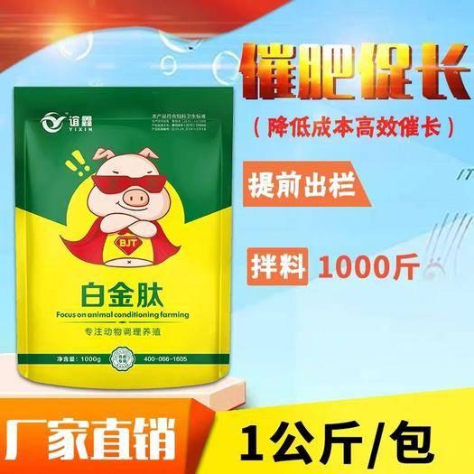 上海闵行 仔猪浓缩饲料,快速拉骨架促生长,预防拉稀腹泻,催肥增重,
