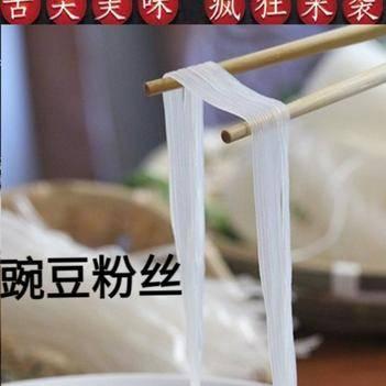 豌豆粉丝火锅麻辣烫:炀粉丝5斤包邮