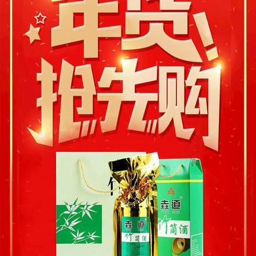 赣州宁都县 壵道竹筒酒