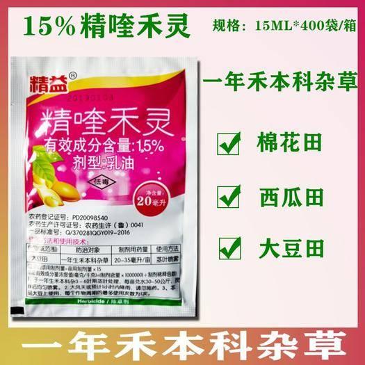 天门天门市 15%精喹禾灵 高含量 棉花西瓜禾本科尖叶杂草农药农资除草剂