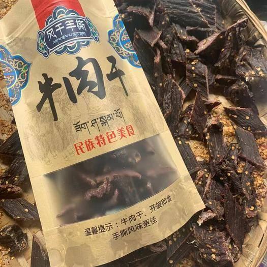 成都金牛區風干牛肉 正宗牛肉干支持檢驗,越嚼越香,質量保證,包退包換