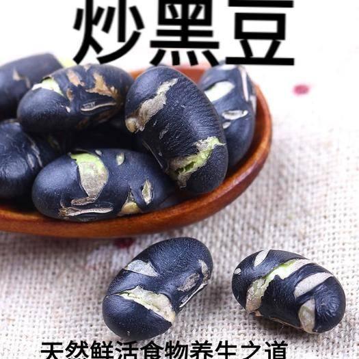 安慶懷寧縣 炒熟黑豆香酥脆營養美味黑色養生豆二斤包郵
