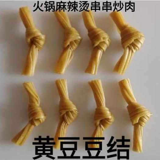 迁安市 纯大豆结火锅麻辣烫爆炒做串串必备美食5斤包邮