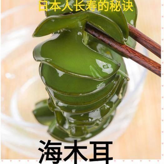 迁安市 海木耳叶去茎梗海木耳叶日本人长寿的秘诀常吃海洋中的食物5斤
