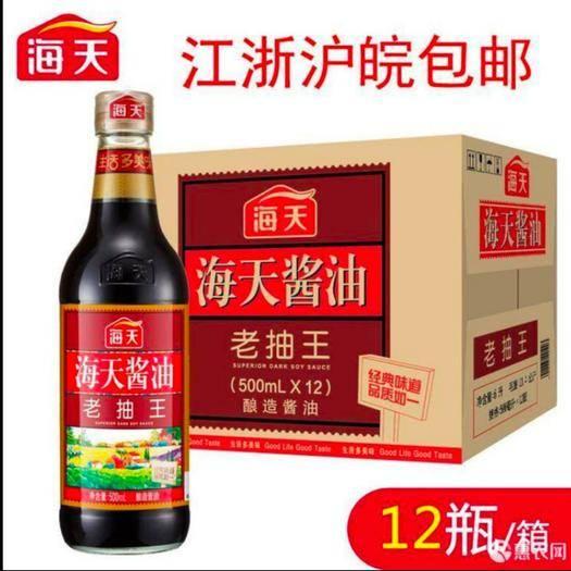上海浦東新 海天黃豆醬油500ml每瓶整箱12瓶裝