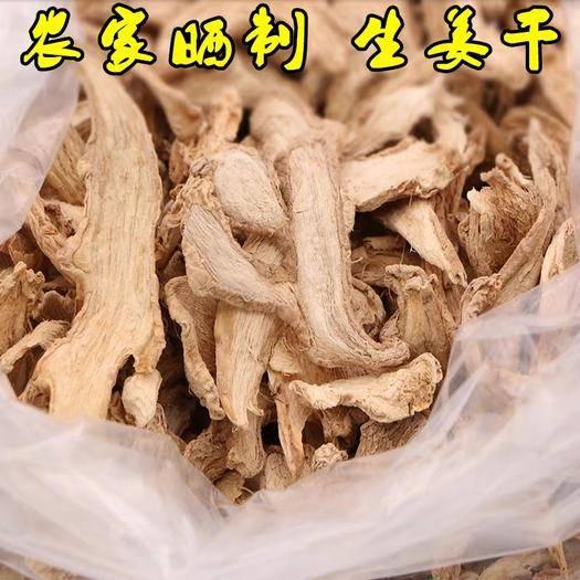洋县 干姜片1000g泡脚泡澡包用 姜干农家新鲜生姜干祛湿优质挑