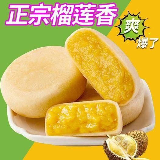 溫州甌海區 正宗貓山王榴蓮餅 泰國風味休閑零食 好吃到爆
