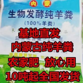 生物发酵纯羊粪 40公斤/袋  10吨起发货