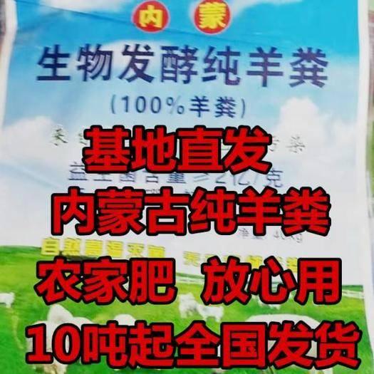 东营利津县 生物发酵纯羊粪 40公斤/袋  10吨起发货