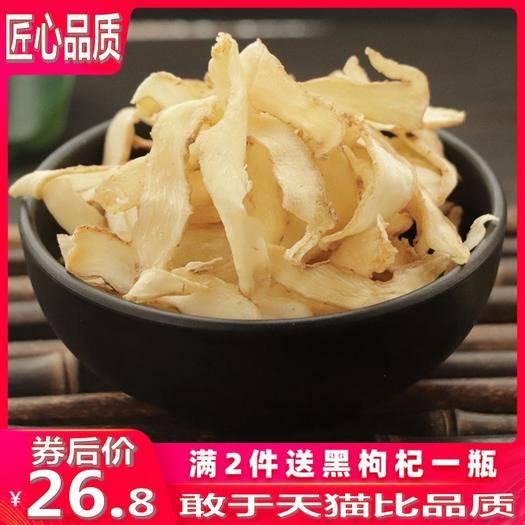 亳州 玉竹片500g克特級新貨新鮮干貨包郵可搭配北沙參麥冬煲