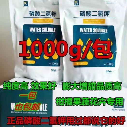 潍坊寿光市 磷酸二氢钾1kg/包 高纯度99.9%促进花芽分化保花保果