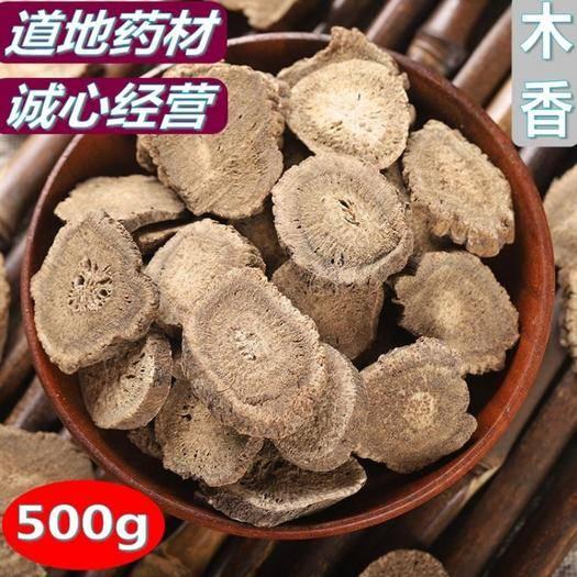 亳州譙城區 常用中草藥材木香500g克包郵廣木香土木香脾五木香四川中草