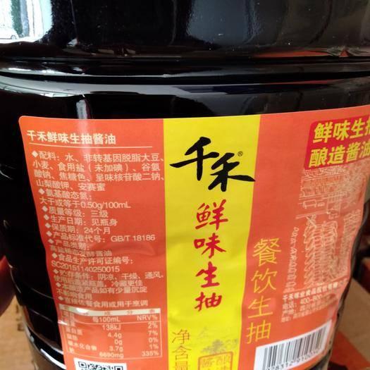 蘇州太倉市 千禾釀造醬油