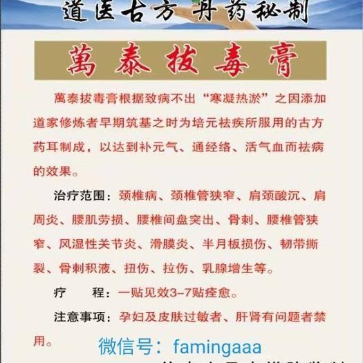 鄢陵县咨询服务 万泰拔毒膏-道医秘传膏药