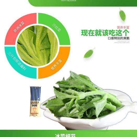 潮州湘桥区 新鲜非洲冰菜冰草农家新鲜蔬菜火锅即食生吃沙拉菜5斤包邮