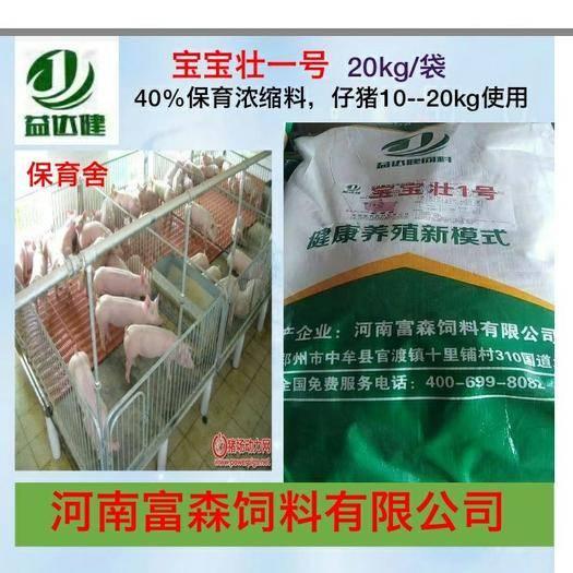 郑州中牟县 仔猪浓缩料,育肥浓缩料,20%肉鸭鹅.怀孕母猪浓缩料