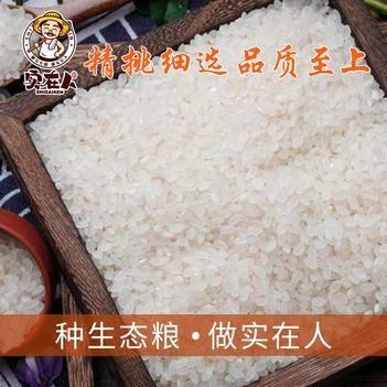 东北珍珠大米【助农促销】电商对接,有机米5斤10斤全国包邮