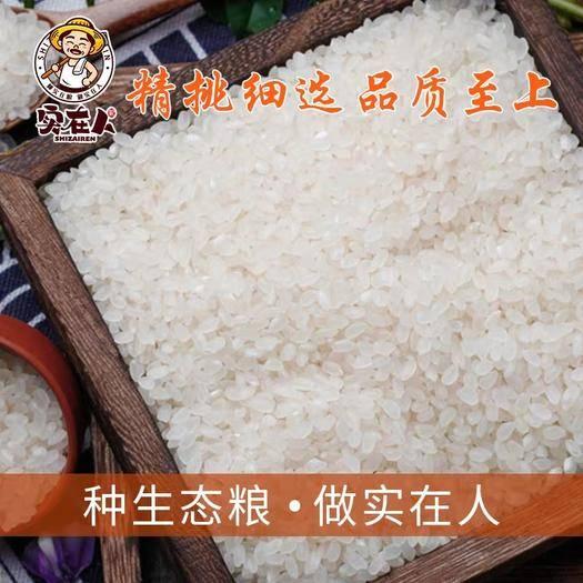 沈陽 東北珍珠大米【助農促銷】電商對接,有機米5斤10斤全國包郵