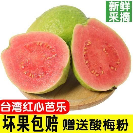 漳州平和县 台湾红心芭乐新鲜水果5斤彩箱顺丰包邮送酸梅粉