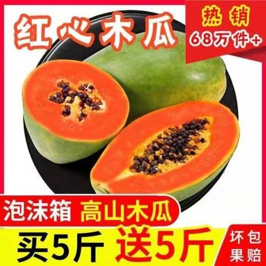 昆明五華區 【正常發貨】云南紅心木瓜水果新鮮水果當季木瓜豐胸水果熱帶