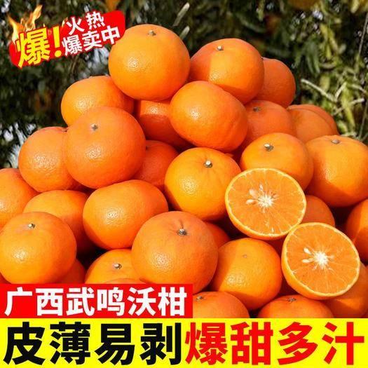 南寧武鳴區 【包郵】廣西武鳴沃柑新鮮桔子應當季水果橘子柑橘貴妃柑10斤
