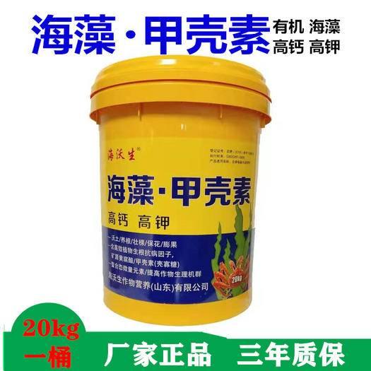 济宁任城区 厂家直销海藻甲壳素高钙高钾型生根膨果水溶肥冲施肥有机液体肥