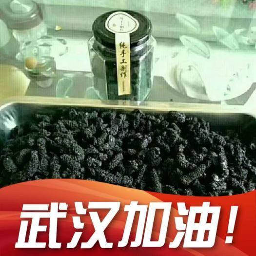 西安臨潼區桑葚干 大優惠原價22現在17特級烘干桑果干,批發零售一斤起