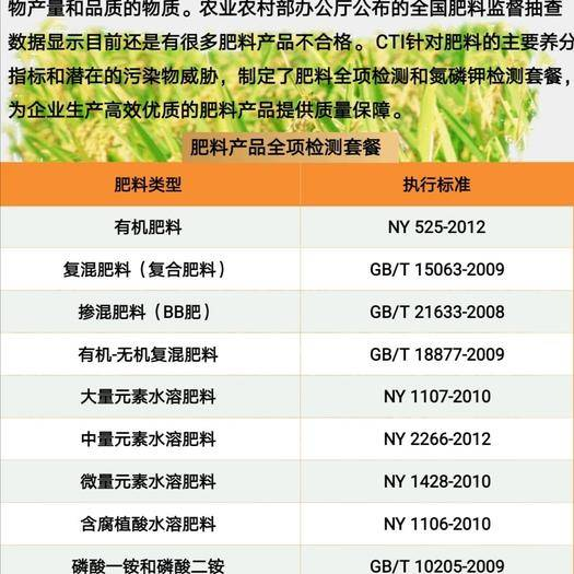 南京栖霞区肥料检测 7~15天