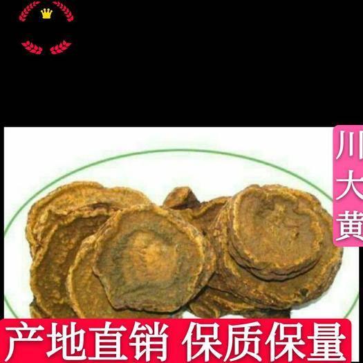 安國市 川大黃 炙大黃大黃丁平價直銷 無硫 代打粉 袋裝 包郵