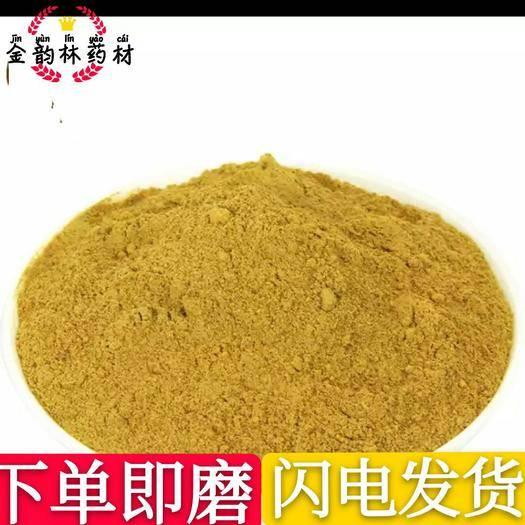 安國市 大黃粉 超微細粉 潤腸通便 袋裝 一件包郵
