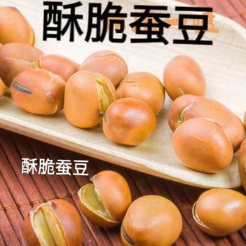 青海蚕豆  农家炒蚕豆香脆蚕豆二斤包邮
