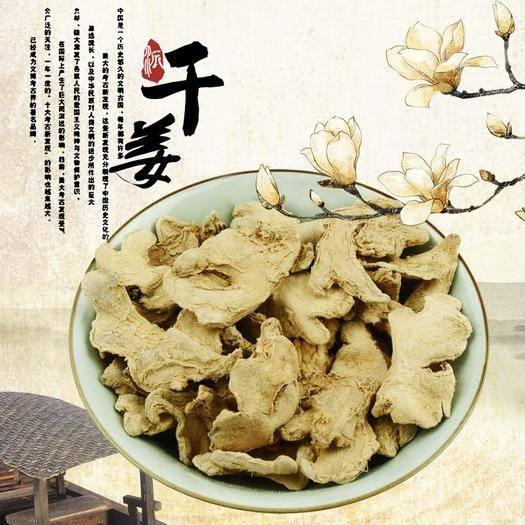 安國市 干姜   個   片  溫中散寒    回陽通脈