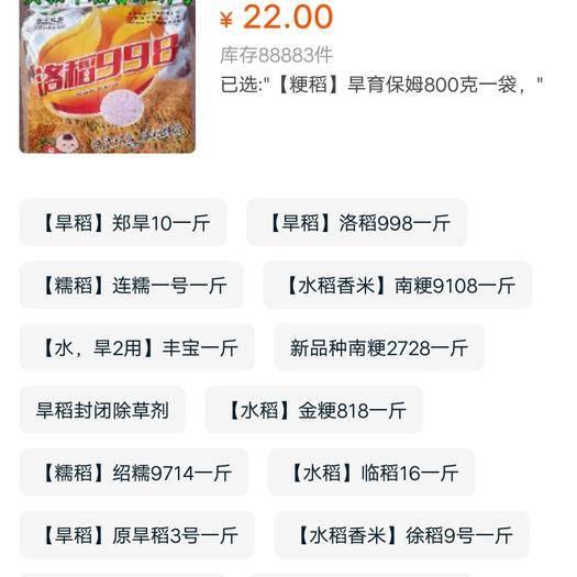 吉林永吉县 高产水稻种子
