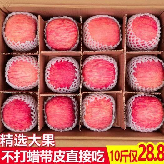 西安 【脆甜紅富士】蘋果水果新鮮包郵批發當季紅富士整箱10斤冰糖